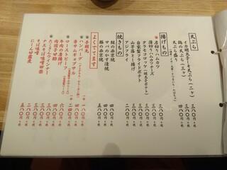 大衆そば酒場 しのぶ庵 -