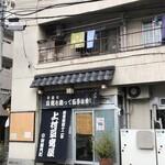 上村豆腐店 - 創業明治12年!