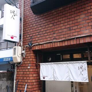 らーめん颯人 - 店前写真(上側)
