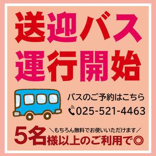 無料!!送迎バス運行開始★☆
