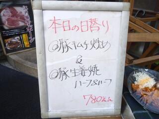 まるしま - メニューボード