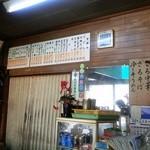 藤木食堂 - 店内の一部