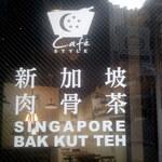 新加坡肉骨茶 -