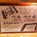 日本酒庵 吟の杜 - メニュー(刺身)
