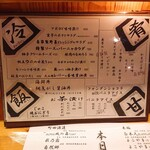 日本酒庵 吟の杜 - メニュー(冷菜、肴、甘味、ご飯もの)