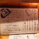 日本酒庵 吟の杜 - メニュー(温菜、旬)