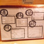 日本酒庵 吟の杜 - メニュー(ドリンク)