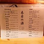 日本酒庵 吟の杜 - メニュー(日本酒)