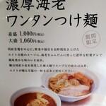 122255451 - ワンタンつけ麺の広告