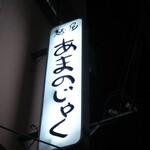 麺屋 あまのじゃく - 外観写真:看板