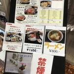 松井物産 - メニュー