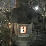 122269709 - 灯籠