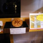 みんなのケーキ屋さん チョコット - 岡本太郎美術館オリジナルクッキー