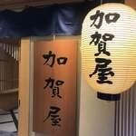 Kagaya - 加賀屋さん♪