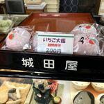 城田屋製菓 - 苺大福 2019.12
