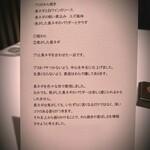 Takumi - メインのお魚 鰤の説明