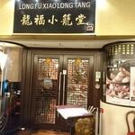 龍福小籠堂 -