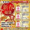 肉料理 春祺廊 - 料理写真:春祺廊★新春福袋!