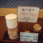 Sobadokorotogakushi - テーブルのお塩
