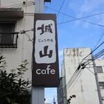 城山カフェ -