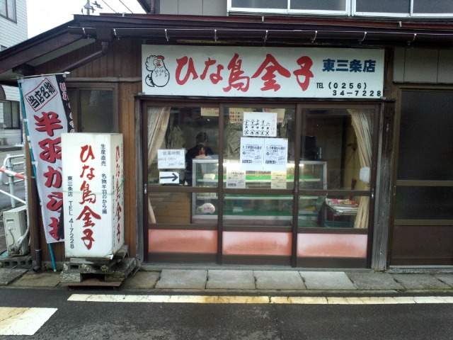 ひな鳥金子 東三条店