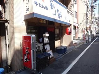 利助 浜松町店 - 外観