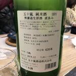 Premium Sake Pub GASHUE - 五十嵐 無濾過生原酒 直汲み ラベル裏