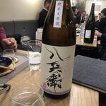 Premium Sake Pub GASHUE - 酒屋 八兵衛 純米生原酒