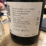 Premium Sake Pub GASHUE - 山形正宗 稲宗 ラベル裏