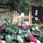 豊福 - 山茶花が、ほぼ満開になった店頭(2019.12.24)