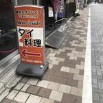 東京カオマンガイ -