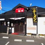 つけそば  麺吉 - 店舗外観