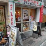 翠葉 - お店入口