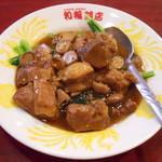 和福飯店 - 紅焼牛南(牛バラ肉の煮込み)
