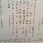 喃風 - 兵庫県知事より
