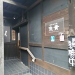 須崎魚河岸・魚貴 -