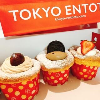 東京えんとつ -
