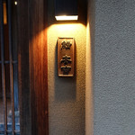 鮨 安吉 - メイン写真: