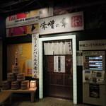 つけ麺 桜みち - 外観