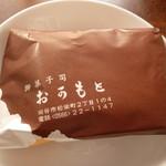 お菓子司 お可もと - 料理写真:包み