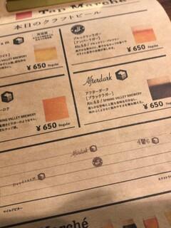 パーラーつばめ - クラフトビール