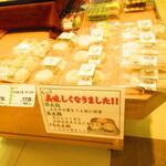 花月堂 - 店内商品1【2019年12月】
