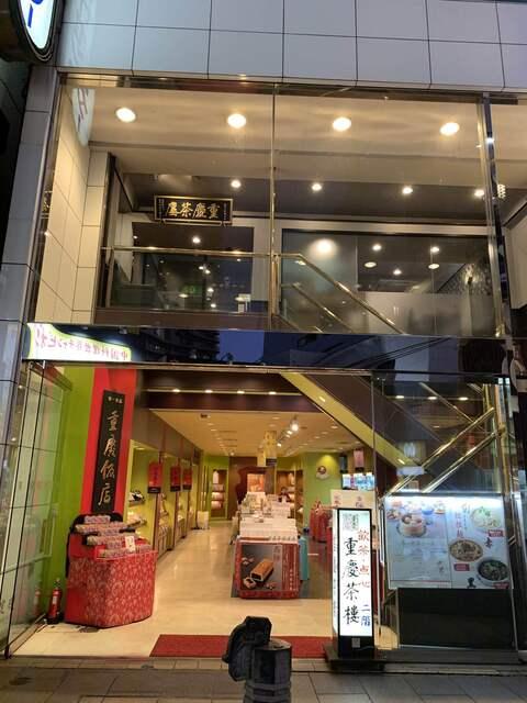 重慶茶樓 - 一階は、重慶飯店のお土産店。二階が【重慶茶楼】飲茶のお店。