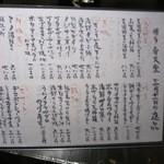 博多 弁天堂 - 今回はコース料理ではなくて場所を決めてくれた友人がメニューの中から数品を選んで注文をしてくれましたよ。