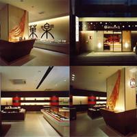 小ざくらや一清 - 昭和モダンをイメージした、落ち着いた空間で和菓子を楽しんでいただきたいという思いで作った本店でございます