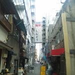 天ぷら しんどう - 路地の真ん中に看板!