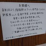 煌龍軒 - 煌龍軒 お知らせ