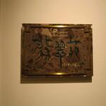 ホテル日航プリンセス京都 - 中国料理の翡翠苑