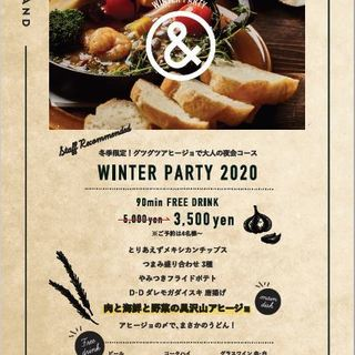 WINTERPARTY2020