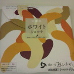 ARARE ショコラ43 - ホワイトショコラ